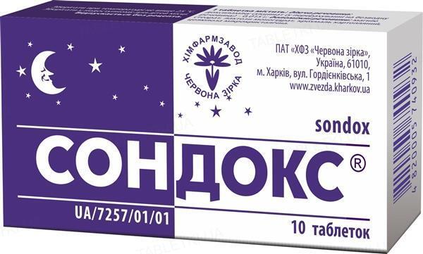 Сондокс таблетки по 0.015 г №10