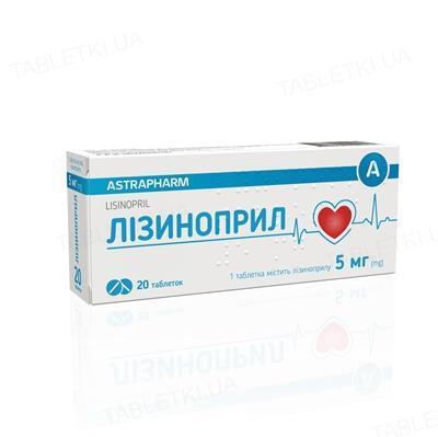 Лизиноприл таблетки по 5 мг №20 (10х2)