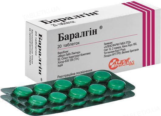 Баралгин таблетки №20 (10х2)