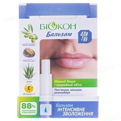 Бальзам для губ Біокон Інтенсивне зволоження, 4,6 г
