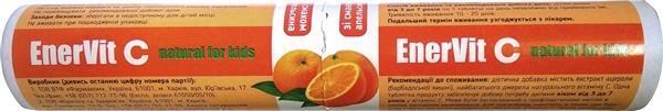 ЭнерВит С Натуральный для малышей 3-7 лет таблетки со вкусом апельсина №10