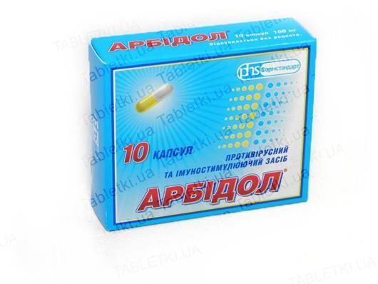 Арбидол капсулы по 100 мг №10