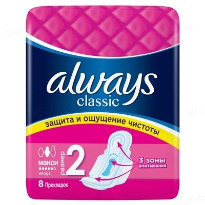Прокладки гигиенические Always Classic Maxi, 5 капель, 8 штук
