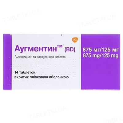 Аугментин (BD) таблетки, в/плів. обол. по 875 мг/125 мг №14 (7х2)