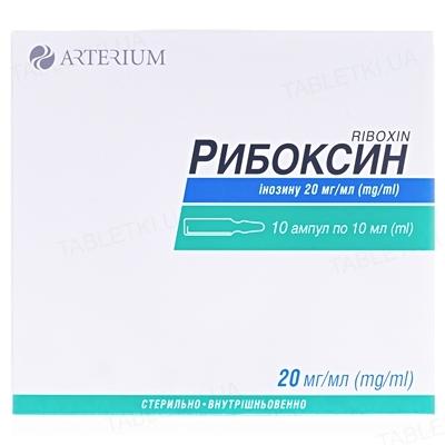 Рибоксин раствор д/ин. 20 мг/мл по 10 мл №10 в амп.
