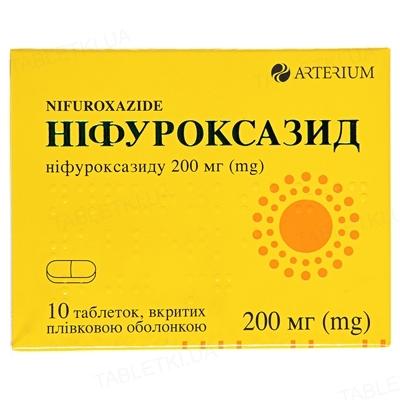 Нифуроксазид таблетки, п/плен. обол. по 200 мг №10