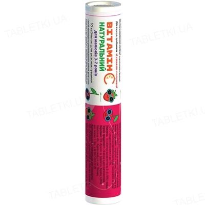 Витамин С натуральный для малышей со вкусом клубники таблетки №10