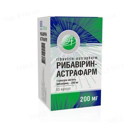 Рибавирин-Астрафарм капсулы по 200 мг №60 (10х6)