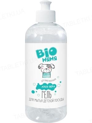 Гель для миття дитячого посуду Bio Няня Алое Вера, 500 мл