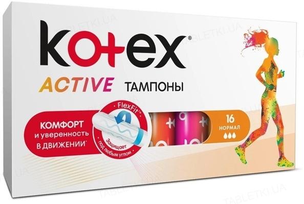 Тампони гігієнічні Kotex Active Normal, 16 штук