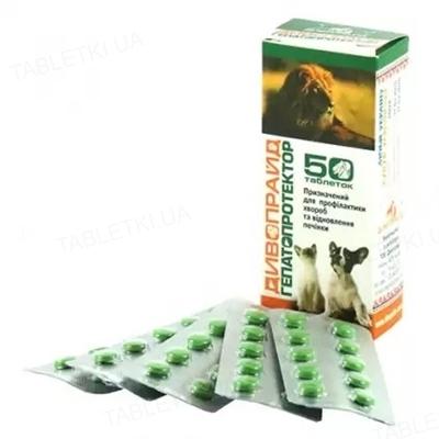 Дивопрайд (ДЛЯ ЖИВОТНЫХ) гепатопротектор, 50 таблеток