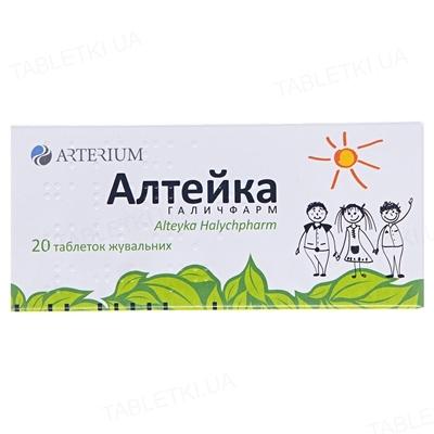 Алтейка Галичфарм таблетки жев. по 100 мг №20 (10х2)