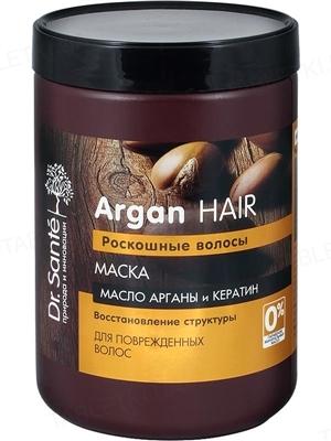 Маска Dr.Sante Argan Hair, Роскошные волосы, 1000 мл