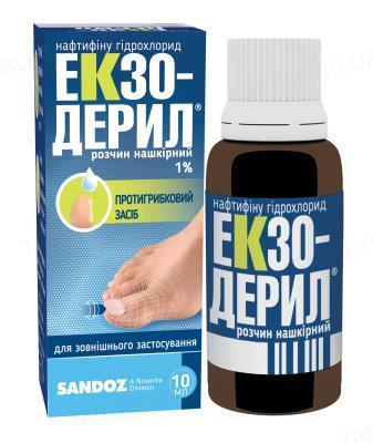 Экзодерил раствор н/к 1 % по 10 мл во флак.