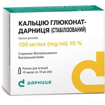 Кальция глюконат-Дарница (стабилизированный) раствор д/ин. 100 мг/мл по 10 мл №10 в амп.