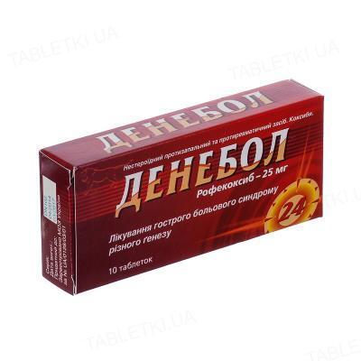 Денебол таблетки по 25 мг №10