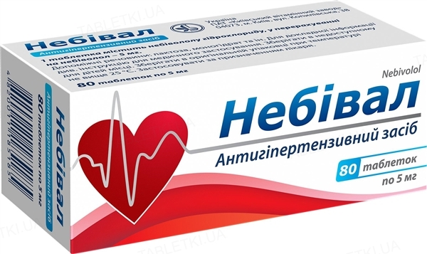 Небивал таблетки по 5 мг №80 (10х8)