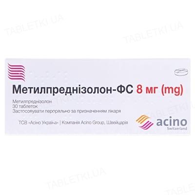 Метилпреднизолон-ФС таблетки по 8 мг №30 (10х3)