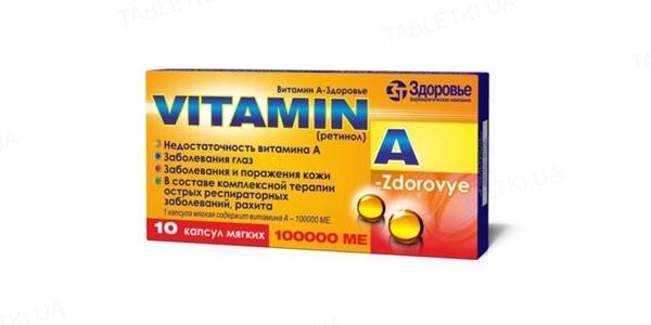Витамин А-Здоровье капсулы мягк. по 100000 МЕ №10