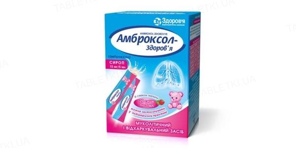 Амброксол-Здоровье сироп 15 мг/5 мл по 2.5 мл №20 в саше