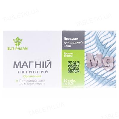 Магний активный таблетки по 0,5 г №80