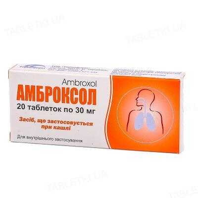 Амброксол таблетки по 30 мг №20 (10х2)