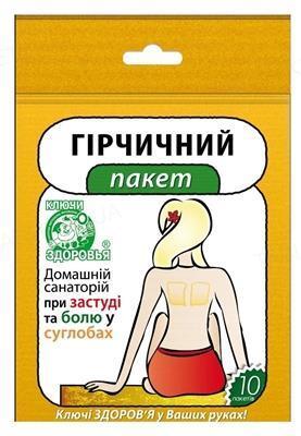 Гірчичний пакет Ключі Здоров'я, 10 штук