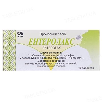 Энтеролакс таблетки по 7.5 мг №10