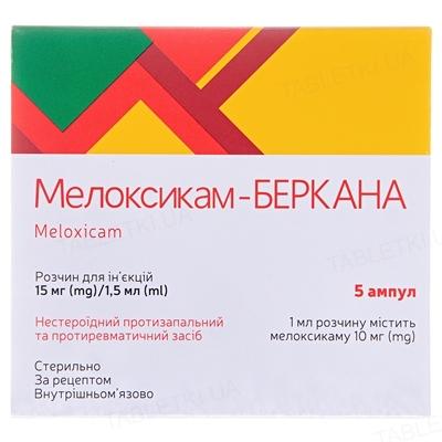 Мелоксикам-Беркана раствор д/ин. 10 мг/мл по 1.5 мл №5 в амп.