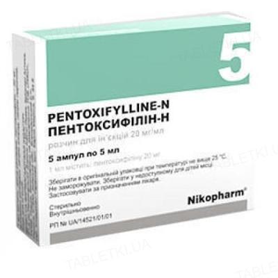 Пентоксифиллин-Н раствор д/ин. 20 мг/мл по 5 мл №5 в амп.