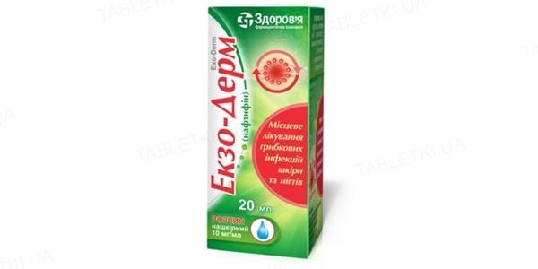 Экзо-дерм раствор н/к 10 мг/мл по 20 мл во флак.