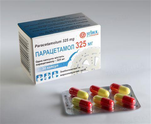 Парацетамол 325 мг капсулы по 325 мг №30 (6х5)