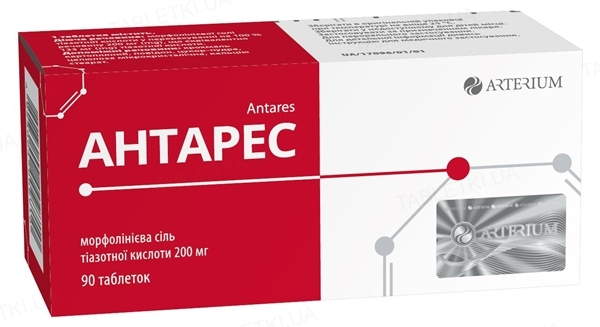 Антарес таблетки по 200 мг №90 (10х9)