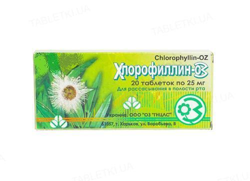 Хлорофиллин-ОЗ таблетки по 25 мг №20 (10х2)