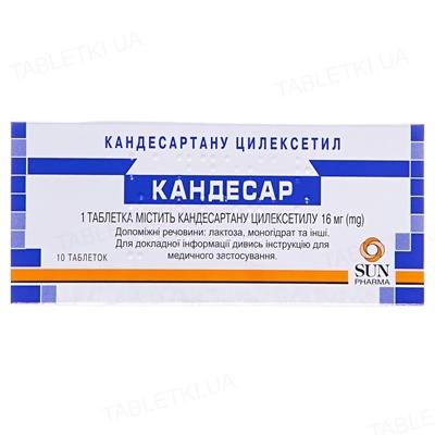 Кандесар таблетки по 16 мг №10