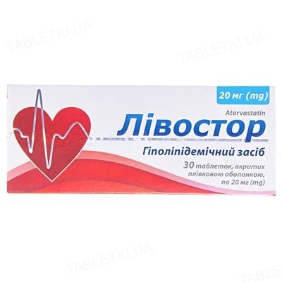 Ливостор таблетки, п/плен. обол. по 20 мг №30 (10х3)