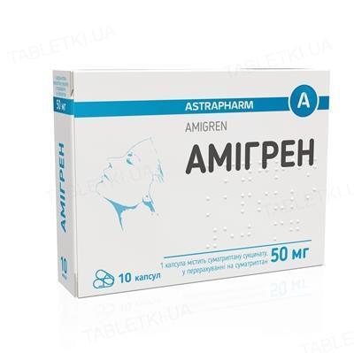 Амигрен капсулы по 50 мг №10 (10х1)