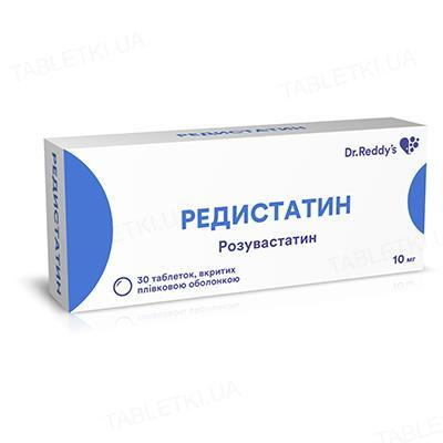 Редистатин таблетки, п/плен. обол. по 10 мг №30 (10х3)