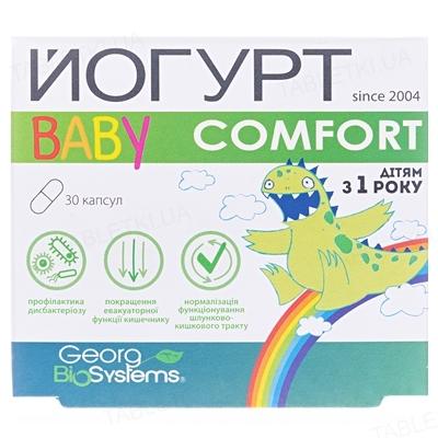 Йогурт Baby-Сomfort капсулы по 100 мг №30 в блист.