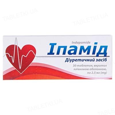 Іпамід таблетки, в/плів. обол. по 2.5 мг №30 (10х3)