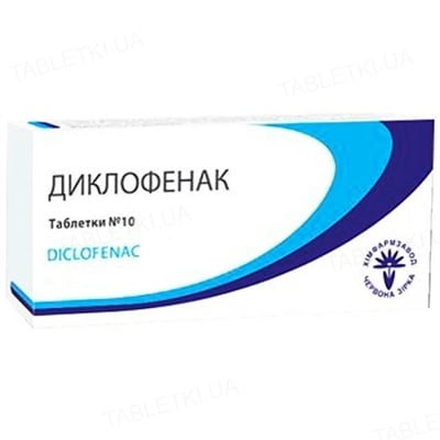 Диклофенак таблетки по 0.05 г №10