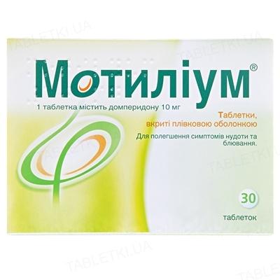 Мотилиум таблетки, п/плен. обол. по 10 мг №30 (30х1)
