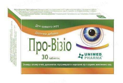 Про-Визио таблетки №30 (10х3)