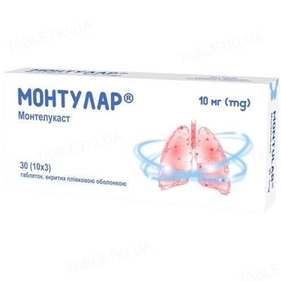 Монтулар таблетки, в/плів. обол. по 10 мг №30 (10х3)