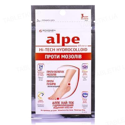 Пластырь Alpe Хай-Тек гидроколлоидный 70 мм х 42 мм, 3 штуки