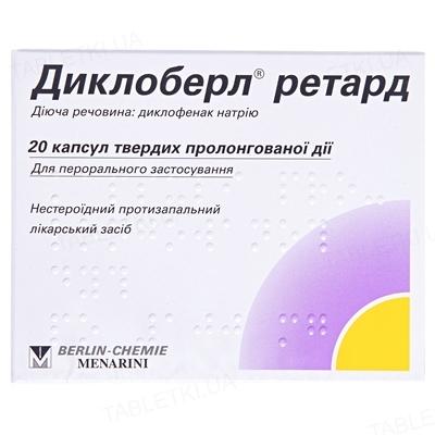 Диклоберл ретард капсули прол./д., тв. по 100 мг №20 (10х2)