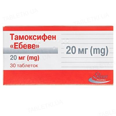 """Тамоксифен """"Эбеве"""" таблетки по 20 мг №30 в конт."""