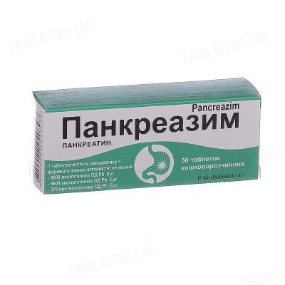 Панкреазим таблетки киш./раств. №50 (10х5)