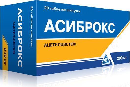 Асиброкс таблетки шип. по 200 мг №10 (2х5) в стрип.