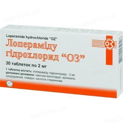 "Лоперамида гидрохлорид ""Оз"" таблетки по 2 мг №30 (10х3)"